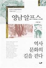 영남알프스, 역사 문화의 길을 걷다