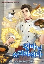 천마님 요리하신다 6