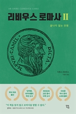 리비우스 로마사2
