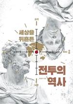 세상을 뒤흔든 전투의 역사