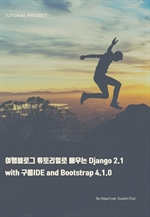 여행블로그 튜토리얼로 배우는 Django 2.1 with 구름IDE and Bootstrap 4.1.0