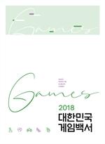 2018 대한민국 게임백서