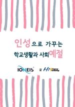 [오디오북] 인성으로 가꾸는 학교생활과 사회예절