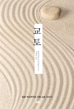 [이와나미 038] 교토