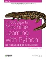파이썬 라이브러리를 활용한 머신러닝 (개정판)