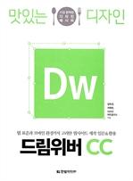 맛있는 디자인 드림위버 CC