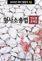 2020년 대비 법원직 9급 형사소송법 (연도별 문제집)