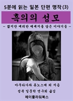 5분에 읽는 일본단편명작(3)  흑의의 성모