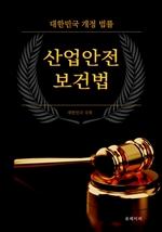 (최신) 대한민국 산업안전보건법