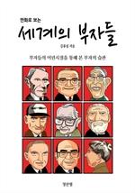 만화로 보는 세계의 부자들