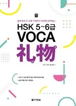 HSK 5~6급 VOCA ?物(리우)