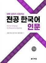 (대학 강의가 쉬워지는) 전공 한국어 인문