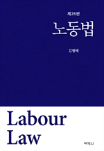 노동법 (제26판)