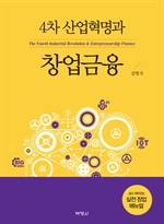 4차 산업혁명과 창업금융