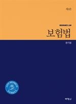 보험법(제2판)