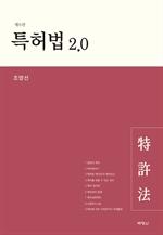 특허법 2.0 (제6판)