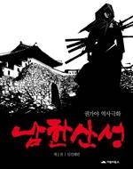 남한산성 1
