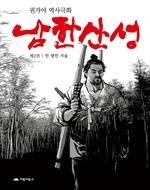 남한산성 2