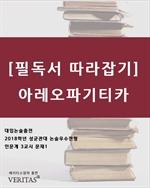 [필독서 따라잡기] 아레오파기티카