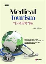 의료관광학개론 (개정판)
