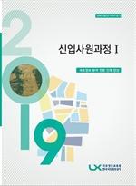 연수 2019-32(1567) 기 신입사원과정 Ⅰ - 국토정보 분야 전문 인재 양성