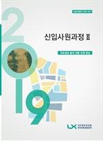 연수 2019-32(1567) 기 신입사원과정 Ⅱ - 국토정보 분야 전문 인재 양성