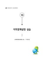 연수 2019-32(1567) 기 신입사원과정 Ⅰ - 13 지적경계설정 실습