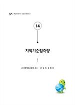 연수 2019-32(1567) 기 신입사원과정 Ⅰ - 14 지적기준점측량
