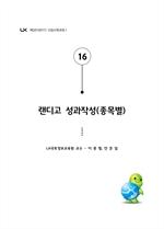 연수 2019-32(1567) 기 신입사원과정 Ⅰ - 16 랜디고 성과작성(종목별)