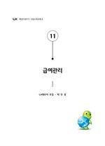 연수 2019-32(1567) 기 신입사원과정 Ⅱ - 11 급여관리