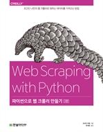 파이썬으로 웹 크롤러 만들기 (2판)