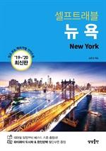 뉴욕 셀프트래블 (2019-2020)