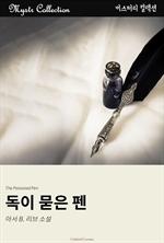 독이 묻은 펜