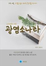 광염소나타-하루 10분 소설 시리즈