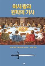 아서 왕과 원탁의 기사