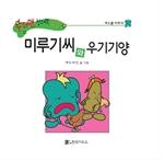 [오디오북] 미루기씨와 우기기양