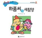 [오디오북] 하품씨와 새침양