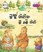 [오디오북] 금발 머리와 곰 세 마리