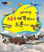 [오디오북] 쐐애액 초음속 여객기부터 드론까지
