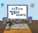 [오디오북] 마우스의 컴퓨터 이야기