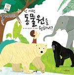 [오디오북] 넌 어떤 동물원을 원하니?