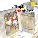 [오디오북] 도깨비와 산타 할아버지