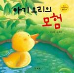 [오디오북] 아기 오리의 모험
