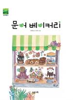 [오디오북] 문어 베이커리(제과제빵사)