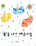 [오디오북] 물감 비가 내린다면