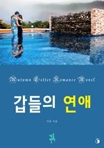 갑들의 연애 5 (완결)