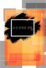 조선 문학의 전통