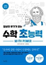 일상의 무기가 되는 수학 초능력: 수학의 정리 편