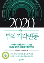 2020 부의 지각변동