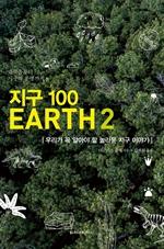 지구 100 EARTH 2